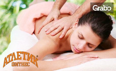 Класически масаж на цяло тяло, плюс зонотерапия на ходила