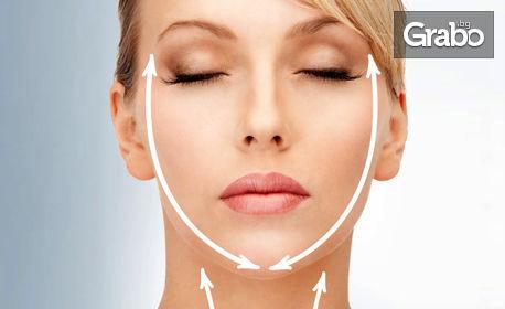 Терапия за лице по избор, плюс оформяне на вежди