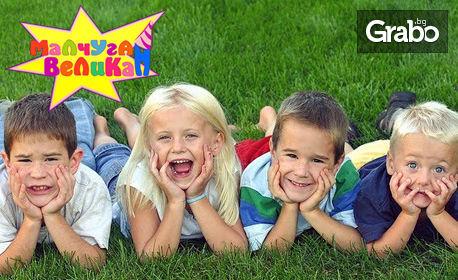 50% отстъпка за два часа игра в детски център, рисунка на лице и близалка