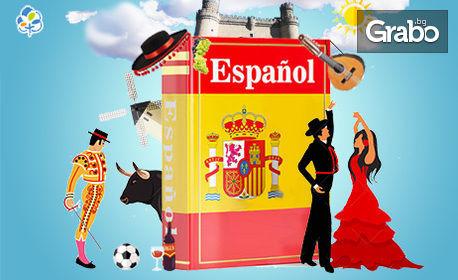 Онлайн курс по испански език за начинаещи с 12-месечен достъп