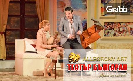 """""""Жена ми се казва Борис"""" с Любо Нейков и Станимир Гъмов на 27 Март"""