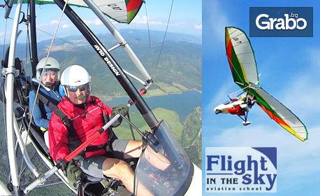 Подари адреналин! Полет с мотоделтапланер край Перник, плюс HD видеозаснемане и възможност за пилотиране