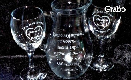 Гравирана чаша, кана или гарафа