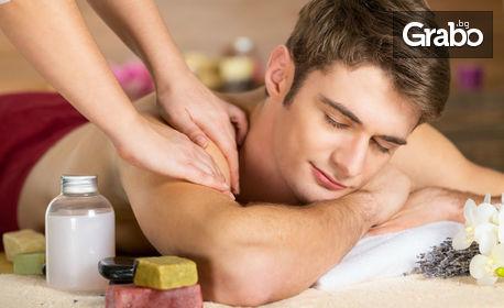 Масаж по избор - класически, релаксиращ или SPА терапия с етерични масла