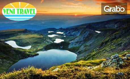Екскурзия до Седемте Рилски езера, Рилския манастир и Сапарева баня! 2 нощувки със закуски и транспорт