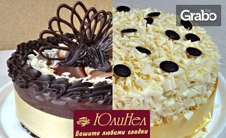 Неустоимо вкусна торта по избор - Адел или Верона