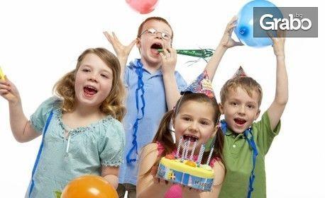 2 часа рожден ден за до 10 деца - с аниматор, меню и подарък за всяко дете