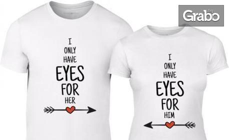 Комплект мъжка и дамска тениска - размер и дизайн по избор