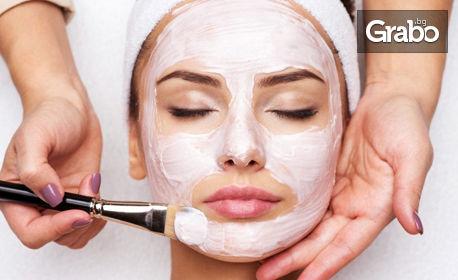 Релаксиращ масаж на гръб, плюс билкова маска за лице и възможност за пресотерапия