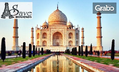 Посети Индия! 5 нощувки, закуски и вечери, плюс самолетен транспорт, от Save Tours
