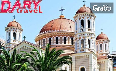 Еднодневна екскурзия до Солун на 24 Ноември