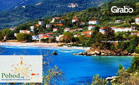 На разходка в Гърция! Еднодневна екскурзия до Кавала на 29 Април