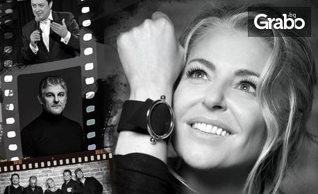 """Концерт-спектакълът на Хилда Казасян """"Да послушаме кино"""" на 9 Ноември"""