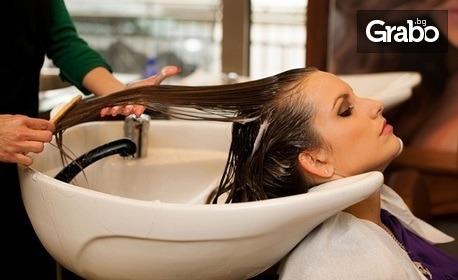 Измиване на коса с възстановяваща маска и подстригване или терапия по избор, плюс оформяне със сешоар или преса