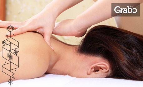 Детоксикиращ австралийски масаж на цяло тяло, плюс чаша зелен чай с мента и селен