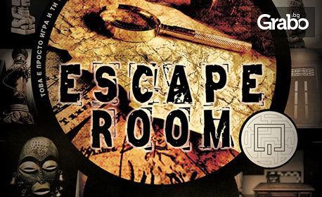 """60 минути отборна игра в ескейп стая """"Музеят на тайните"""""""