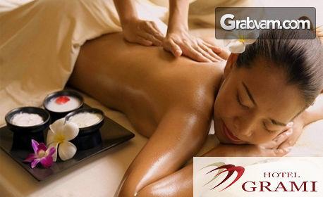 """""""Златен масаж"""" на цяло тяло, плюс джакузи и парна баня"""