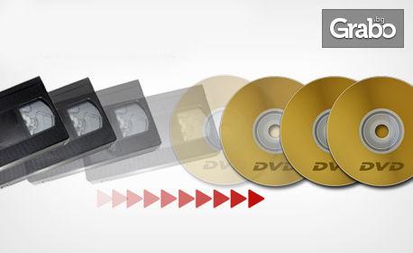 Цифровизация на снимки от фотолента към CD или запис на DVD от видеокасета
