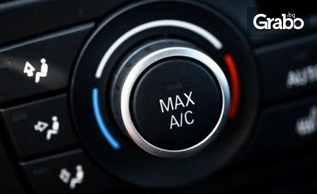 Профилактика на климатичната система на лек автомобил, джип или ван