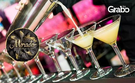 1 или 2 коктейла по избор