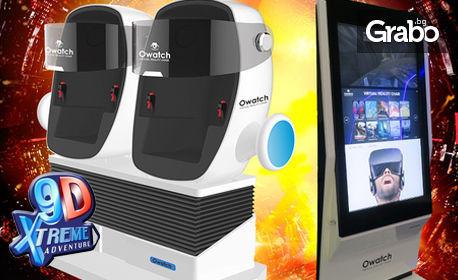Влез в света на виртуалната реалност! 1 филмче на 9D симулатор - за един или двама