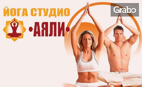 4 посещения по избор на - класическа хатха йога, виняса йога или фит йога