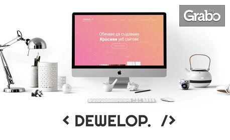 Изработване на уебсайт или онлайн магазин