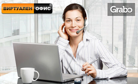 Улеснение за вашия бизнес! Наем на услуга по избор за 1 месец