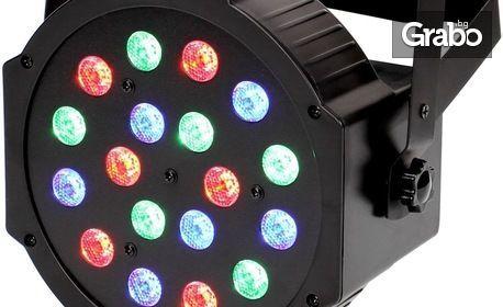 Цветен LED прожектор