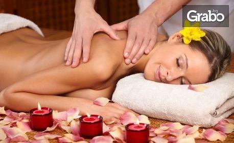 """90 минути релакс! SPA терапия за лице и тяло """"Розово ухание"""""""