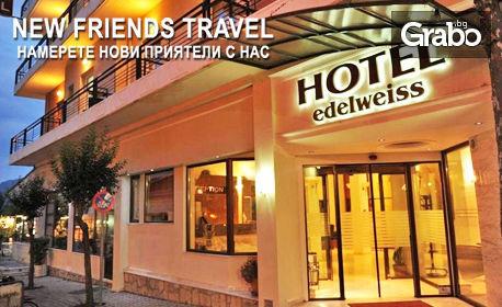 Двудневна екскурзия до Солун и Метеора! Нощувка със закуска в хотел в Каламбака, плюс транспорт