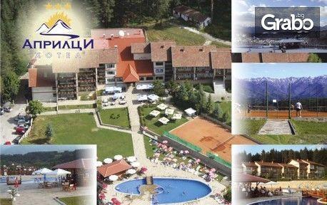 Релакс в Троянския Балкан! 2 нощувки със закуски и 1 вечеря