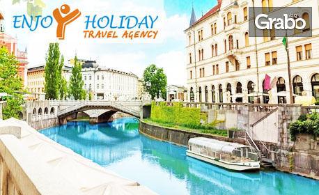 Екскурзия до Белград, Загреб и Плитвички езера! 3 нощувки със закуски, плюс транспорт и възможност за пещерата Постойна
