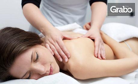 Подари 60 минути релакс! Комбиниран масаж 5 в 1 на цяло тяло