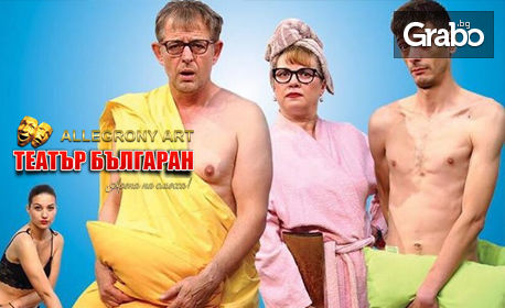 """Михаил Билалов в комедията """"Двама съвсем голи мъже"""" на 2 Октомври"""