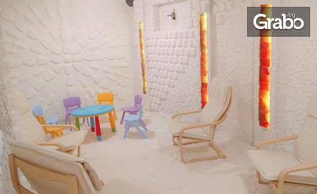 Една терапия в солна стая за дете от 1 до 12 ненавършени години с придружител