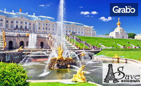 Виж Скандинавия, Прибалтика, Стокхолм, Хелзинки, Санкт Петербург! 7 нощувки, 5 закуски, 3 вечери и самолетен билет