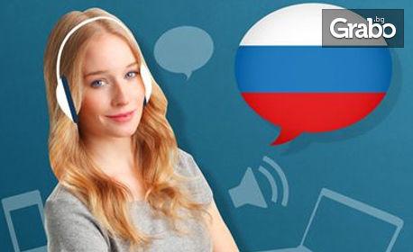 Онлайн курс по английски или руски език, нива А1 и А2 или комбинация, с до 90% отстъпка, плюс бонус - IQ Тест