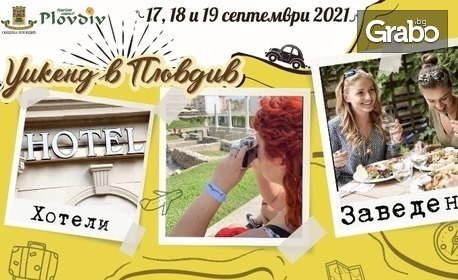 """Фестивал """"Уикенд в Пловдив"""" от 17 до 19 Септември! Гривна за отстъпки за настаняване, хапване, активности, културни събития и туристически забележителности"""