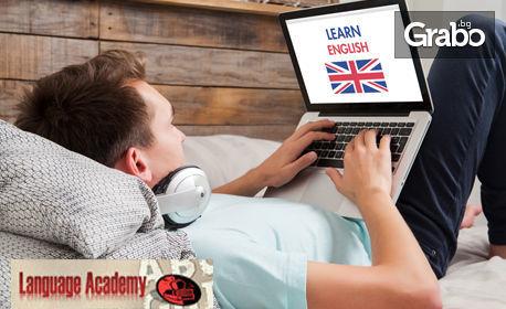 Двумесечен онлайн курс по английски език, ниво A1 или А2