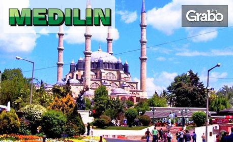Предколеден шопинг в Турция! Еднодневна екскурзия до Одрин