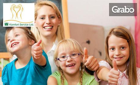 За пролетната ваканция! Еднодневно посещение за деца от 5 до 12г с включени закуски, напитки и игри