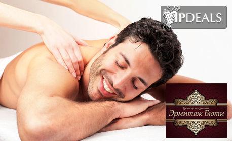 """120 минути релакс! SPA пакет """"Рио де Жанейро"""" с пилинг, масаж на цяло тяло и релакс зона с чаша вино - за един или двама"""