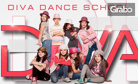 За пролетната ваканция! 8 посещения на модерни танци за деца от 7 до 12г