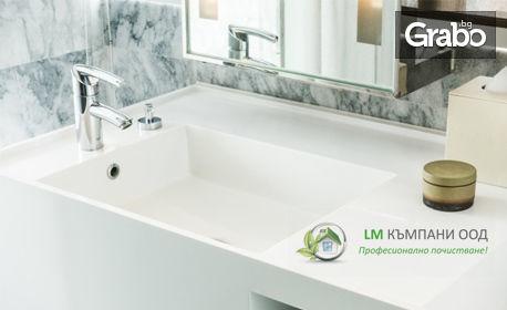 Професионално почистване на баня с площ до 10кв.м