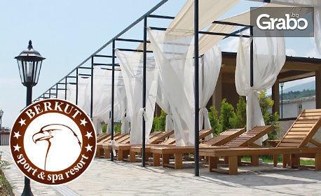 Цяло лято на плаж - без или със масаж и SPA релакс, край Брестник