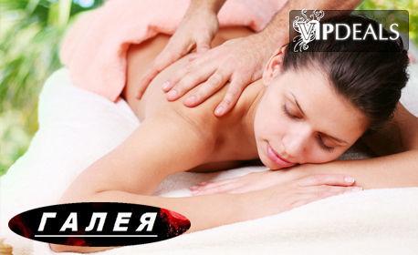 Филипински масаж на цяло тяло с арганово масло, плюс рефлексотерапия и чаша вино - за един или двама