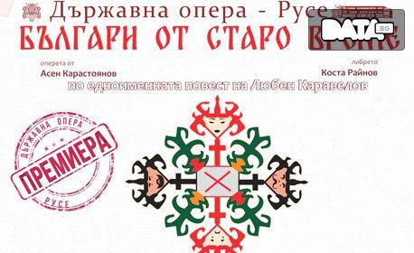 """Премиера на оперетата """"Българи от стари време"""" - на 29 Октомври"""