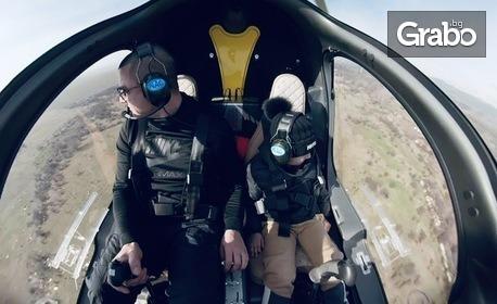 За първи път в София! Полет с жирокоптер над Искърското дефиле