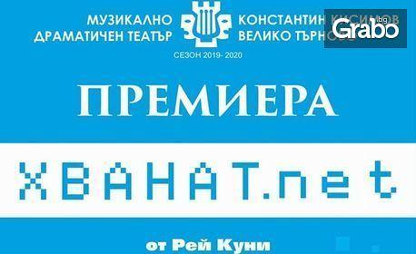 """Гледайте спектакъла """"Хванат. net"""" на 23 Януари"""